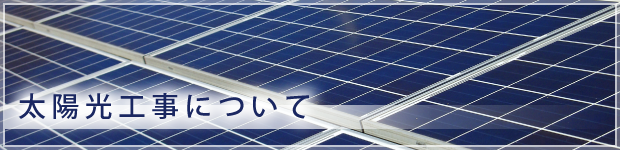 太陽光工事について