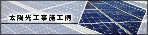 太陽光工事施工例